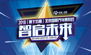 2018北京车展 智启未来新生活