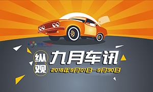 """纵观丨九月车讯(20180825-20180831)汽车界的""""iPhone XS""""上市"""