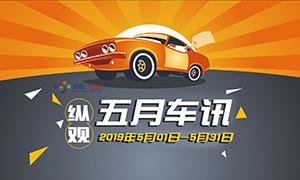 """纵观丨五月车讯(20190501-20190531)小汽车驾照可全国""""通考""""了"""