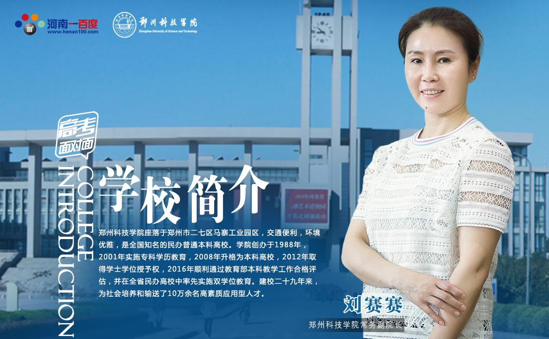 高考面对面 郑州科技学院常务副院长刘赛赛支招报考技巧