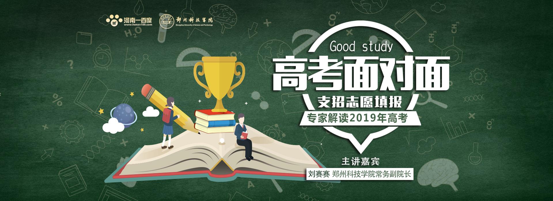 高考面对面:郑州科技学院常务副校长刘赛赛解读2019高考