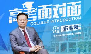 高考面对面:专访郑州科技学院校长助理、副教授宋志豪