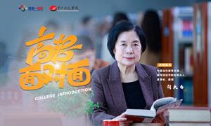高考面对面:专访中国当代教育名家、黄河科技学院创办人胡大白教授