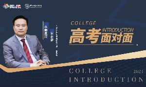 高考面对面:郑州科技学院校长助理、副教授宋志豪解读2021年招生政策