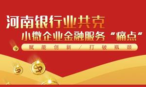 """河南银行业共克小微企业金融服务""""痛点"""""""