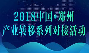 2018中国(郑州)产业转移系列对接活动