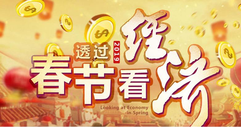 透过2019春节看经济