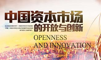 中国资本市场的开放与创新