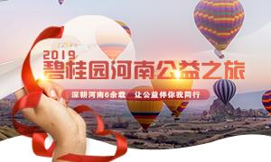 2019碧桂园河南公益之旅