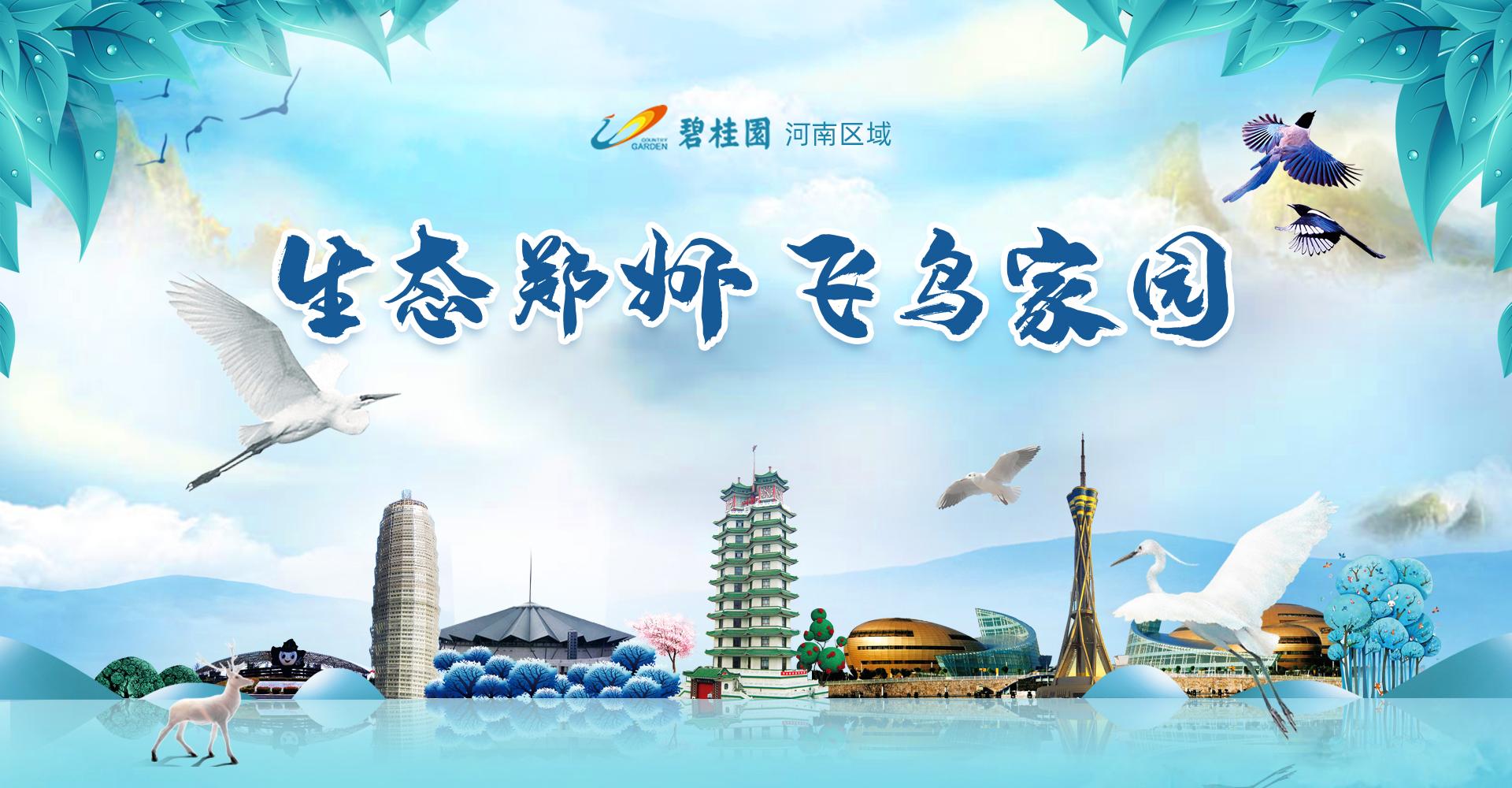 生态郑州 飞鸟家园