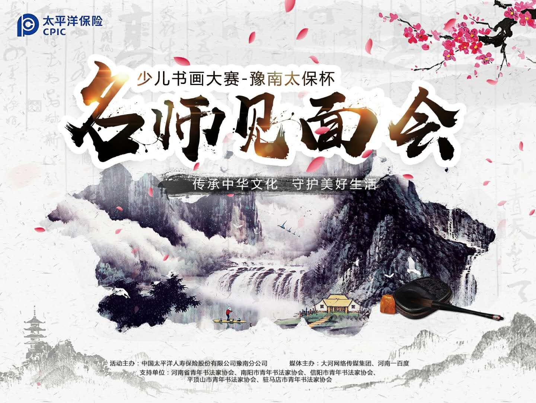 """""""豫南太保杯""""少儿书画大赛暨名师见面会在郑州举行"""
