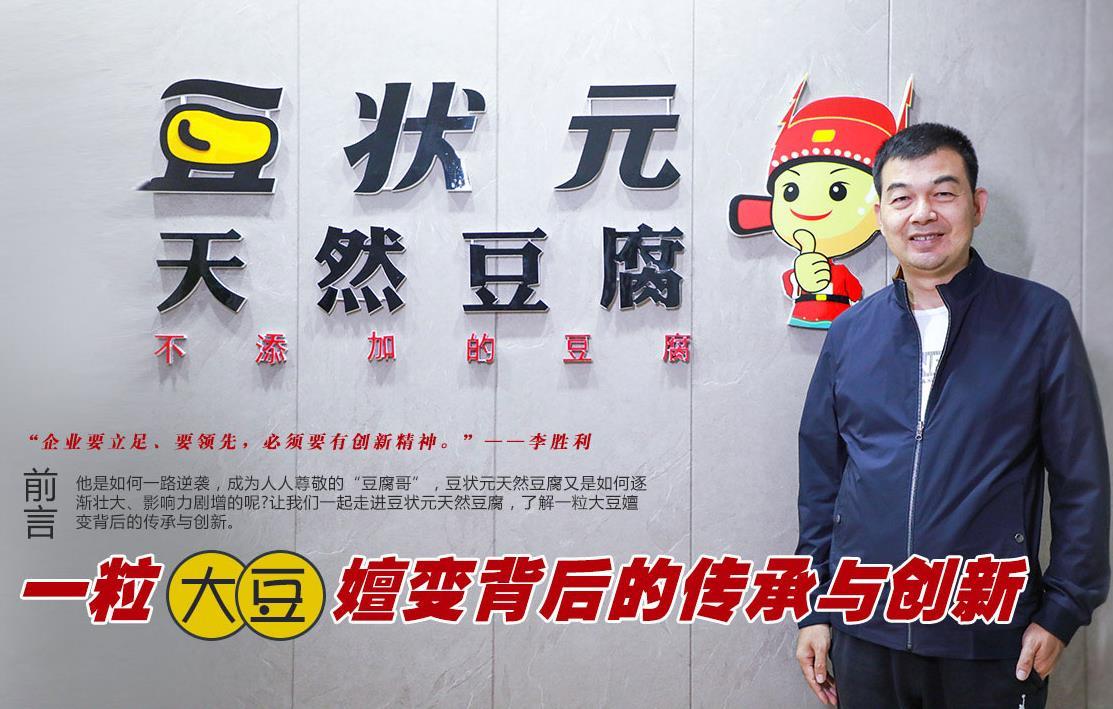 """""""豆腐哥""""李胜利和他的豆腐传奇"""