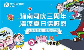 【专题】中国太保寿险豫南分公司司庆三周年客户回馈活动拉开帷幕