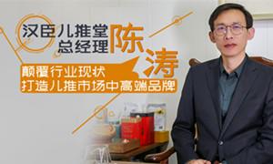 汉臣儿推堂总经理陈涛:颠覆行业现状 打造儿推市场中高端品牌