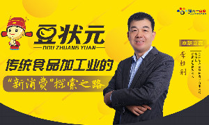 """豆状元李胜利:传统食品加工业的""""新消费""""探索之路"""