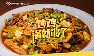 美食故事 ▏炒鸡,一锅就够了