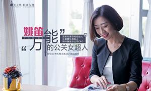"""专访 ▏姚笛:""""万能""""的公关女超人"""