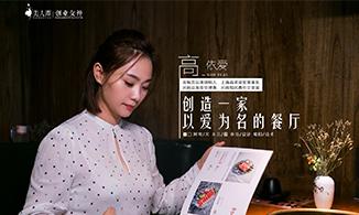 专访 ▏高依爱:创造一家以爱为名的餐厅!