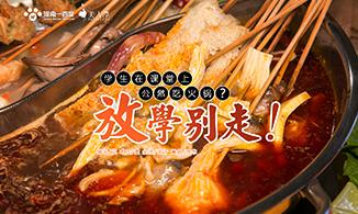美食故事 ▏学生在课堂上公然吃火锅?放学别走!