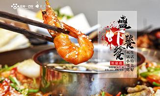 探店 ▏盛「虾」饕餮:火锅小烧烤,生活特美好