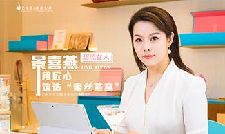 """专访 ▏超能女人景喜燕:用匠心筑造""""蜜丝燕窝"""""""