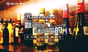 探店 |Remember Club音乐餐吧 郑州潮人打卡新圣地