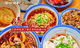 探店丨我花了20块,在郑州吃到了最正宗的成都小吃!
