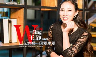 专访丨花艺师王静:以花为媒,因爱生爱