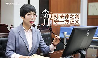 专访丨李明月律师:持法律之剑,守一方正义