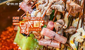 探店丨 来到「串霸冷热锅串」吃串,一口到成都