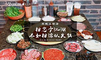 探店丨东城火锅:相忘于江湖,不如相濡以火锅