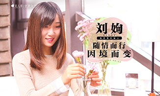 专访丨海苔堡创始人刘姁:随情而行,因境而变
