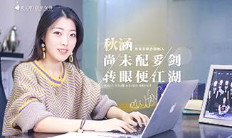 专访丨答案茶联合创始人秋涵:尚未配妥剑,转眼便江湖