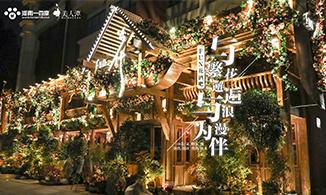 探店丨FUN花酒吧——与繁花邂逅,与浪漫为伴