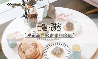 探店丨吾糖甜舍——郑东新区的甜蜜补给站!