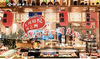 探店丨大河锦悦·河之洲,一餐吃遍世间美好
