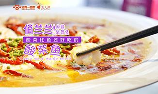 探店丨俏兰兰麻辣酸菜鱼——酸菜比鱼还好吃的酸菜鱼