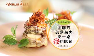 探店丨郑州绿地JW万豪:团圆的美满为火,烹一桌家的味道