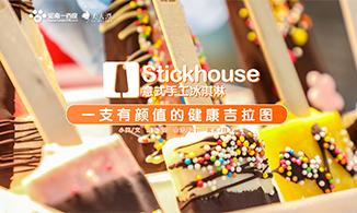 探店丨Stickhouse意式手工冰淇淋:一支有颜值的健康吉拉图