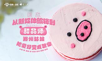 探店丨嘿甜——从新媒体编辑到甜品师,郑州姑娘把爱好变成职业