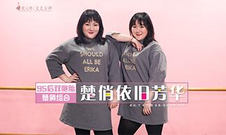 专访丨95后双胞胎楚俏组合:楚俏依旧芳华