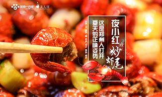探店丨夜小红炒虾尾 :这是郑州人打开夏天的正确姿势