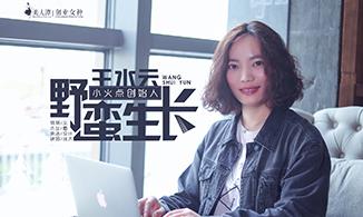 专访丨小火点创始人王水云:野蛮生长