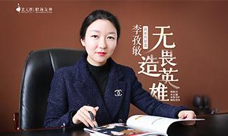 专访丨青年创新者李孜敏:无畏造英雄
