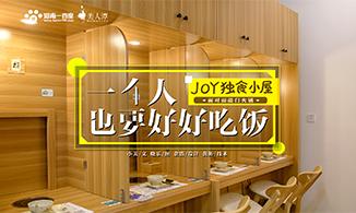 探店丨Joy独食小屋——一个人也要好好吃饭
