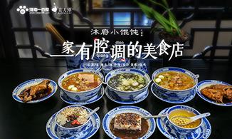 探店丨沐府小馄饨——一家有腔调的美食店
