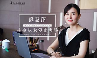 专访丨永昌电力郑州分公司总经理熊慧萍:生命从未停止沸腾