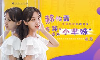 """专访丨影视童星郝怡霖:当我成为""""小芈姝""""之后"""