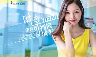 专访丨郑州地铁女声叶子:用声音拥抱城市