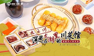 探店丨九云川——深藏在龙湖里的川菜馆,刷爆郑州美食圈